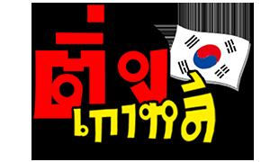 ติ่งเกาหลี เว็บไซต์ข่าวบันเทิงแดนกิมจิ