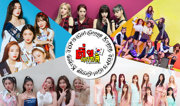 TOP 5 Girl Group K-pop
