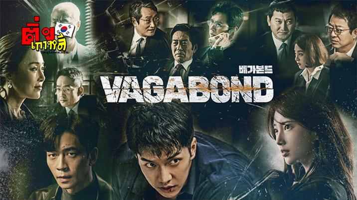 Vagabond series ss 2