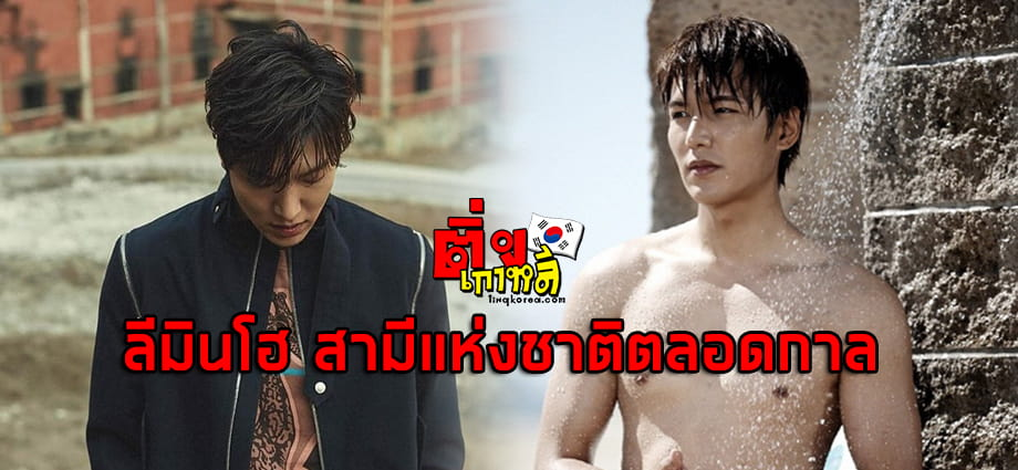 Lee Minho news
