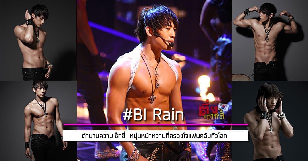 BI Rain news