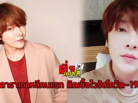 Jung Yoon Hak news